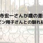 """<span class=""""title"""">山寺宏一さんが歳の差婚!その魅力とお相手岡田ロビン翔子さんとの馴れ初めは?</span>"""