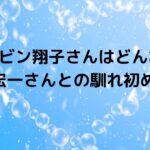 """<span class=""""title"""">岡田ロビン翔子はどんな人?出身や高校、兄弟は?山ちゃんとの馴れ初めも</span>"""