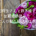 """<span class=""""title"""">岡田将生さんの結婚は秒読み?彼女の鈴木唯さんとの馴れ初めとは?</span>"""