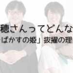 """<span class=""""title"""">中村佳穂はどんな人?「竜とそばかすの姫」の声優に抜擢された理由は?</span>"""
