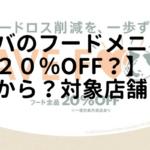 """<span class=""""title"""">スタバのフードメニューが20%OFFになるのはいつから?対象商品と対象の店舗は?</span>"""