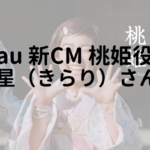 "<span class=""title"">au新CMの子役は誰?『桃姫』役の子がかわいいと話題!通ってる学校も</span>"